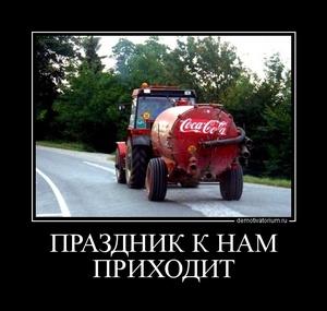 Демотиватор ПРАЗДНИК К НАМ ПРИХОДИТ