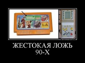демотиватор ЖЕСТОКАЯ ЛОЖЬ 90-Х