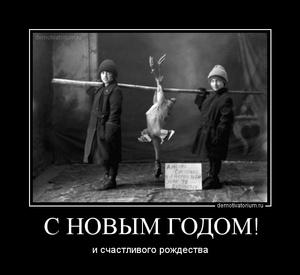 демотиватор С НОВЫМ ГОДОМ! и счастливого рождества - 2011-12-24