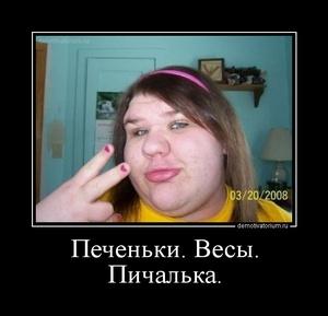 демотиватор Печеньки. Весы. Пичалька.  - 2011-12-24