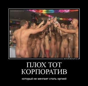 демотиватор ПЛОХ ТОТ КОРПОРАТИВ который не мечтает стать оргией - 2011-12-24
