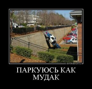 демотиватор ПАРКУЮСЬ КАК МУДАК