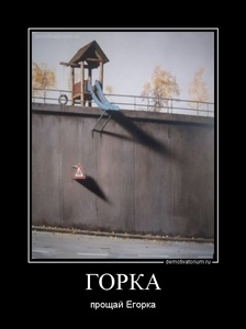 демотиватор ГОРКА прощай Егорка - 2011-12-28