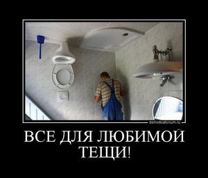 демотиватор ВСЕ ДЛЯ ЛЮБИМОЙ ТЕЩИ!
