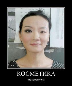 демотиватор КОСМЕТИКА страшная сила - 2011-12-28