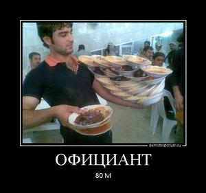 демотиватор ОФИЦИАНТ 80 lvl - 2011-12-28