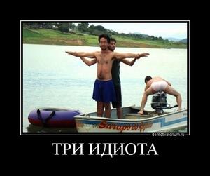 демотиватор ТРИ ИДИОТА