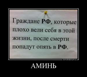 демотиватор АМИНЬ