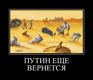 демотиватор ПУТИН ЕЩЕ ВЕРНЕТСЯ  - 2011-12-28
