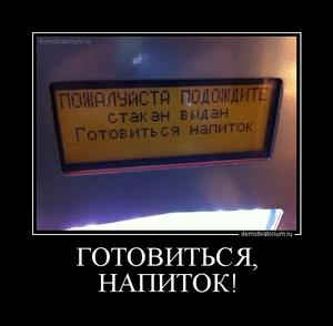 демотиватор ГОТОВИТЬСЯ, НАПИТОК!