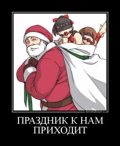демотиватор ПРАЗДНИК К НАМ ПРИХОДИТ  - 2011-12-31