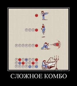 демотиватор СЛОЖНОЕ КОМБО  - 2011-12-31