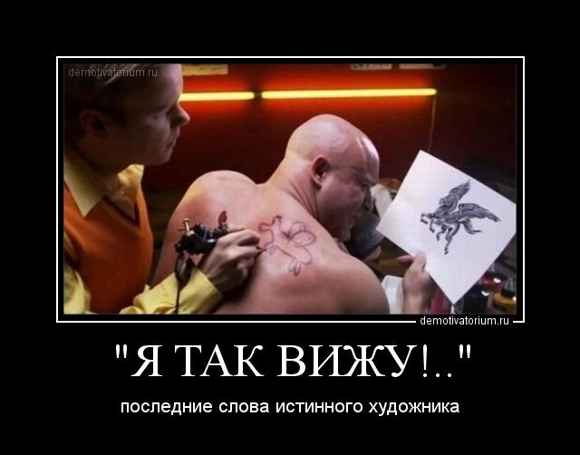 https://demotivatorium.ru/sstorage/3/2012/01/1201122121105402.jpg