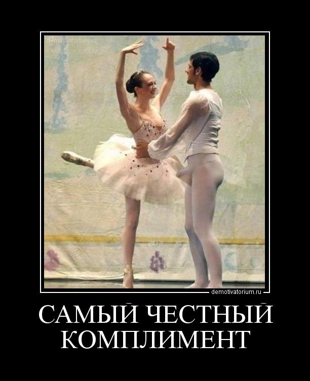 Балерина встал хуй, зрелые порнушка русское