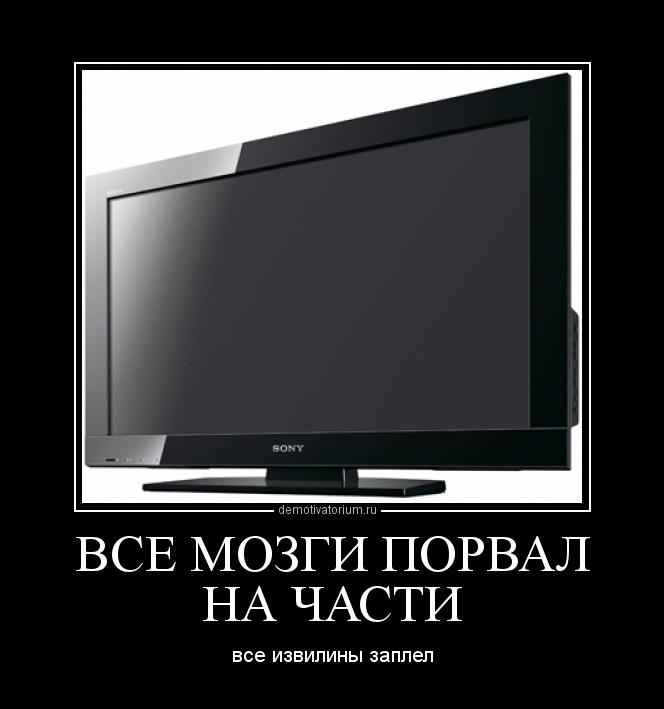 как-то телевизор телевидение демотиваторы актерская игра, искренние