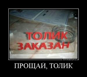 Демотиватор ПРОЩАЙ, ТОЛИК