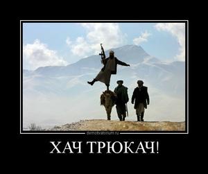 демотиватор ХАЧ ТРЮКАЧ!  - 2012-1-25