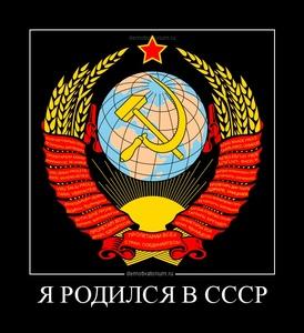 Демотиватор Я РОДИЛСЯ В СССР