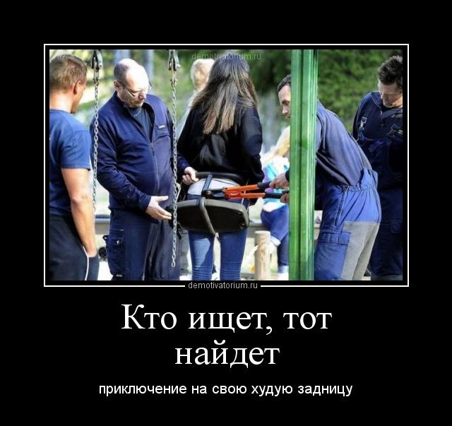 демотиватор Кто ищет, тот найдет приключение на свою худую задницу - 2012-2-22