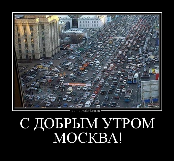 демотиватор С ДОБРЫМ УТРОМ МОСКВА!  - 2012-2-26