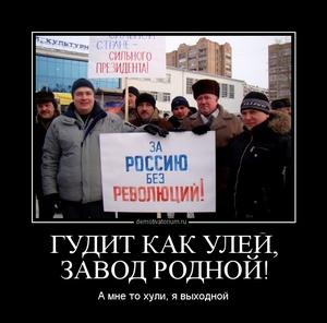 демотиватор ГУДИТ КАК УЛЕЙ, ЗАВОД РОДНОЙ! А мне то хули, я выходной - 2012-2-06