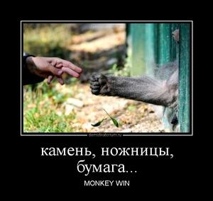 демотиватор КАМЕНЬ, НОЖНИЦЫ, БУМАГА MONKEY WIN - 2012-2-08