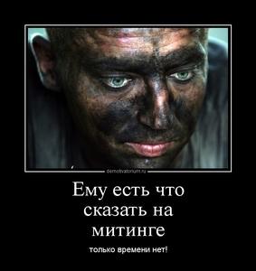 демотиватор Ему есть что сказать на митинге только времени нет! - 2012-2-09
