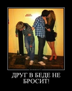 демотиватор ДРУГ В БЕДЕ НЕ БРОСИТ!  - 2012-2-09