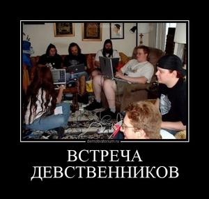 демотиватор ВСТРЕЧА ДЕВСТВЕННИКОВ  - 2012-2-09