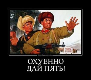 демотиватор ОХУЕННО ДАЙ ПЯТЬ!  - 2012-2-09