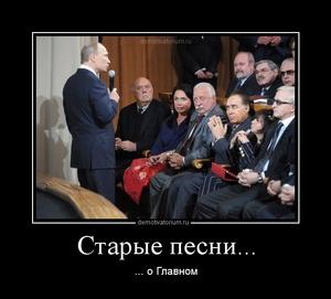 демотиватор В БОЙ ИДУТ одни старики - 2012-2-10