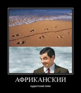 демотиватор АФРИКАНСКИЙ нудистский пляж - 2012-2-13