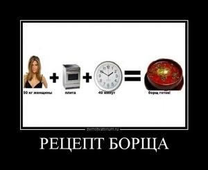 демотиватор РЕЦЕПТ БОРЩА  - 2012-2-13