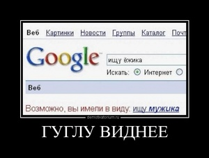 демотиватор ГУГЛУ ВИДНЕЕ  - 2012-2-13