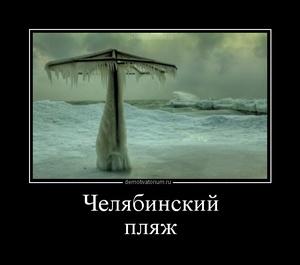 Демотиватор «Челябинский пляж »
