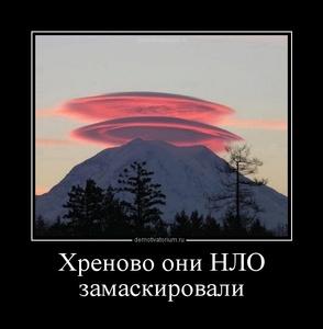 Демотиватор Хреново они НЛО замаскировали