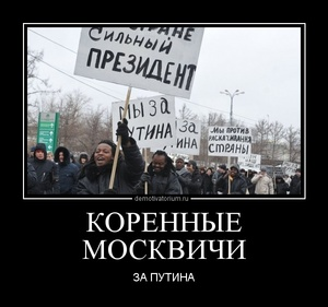 Демотиватор КОРЕННЫЕ МОСКВИЧИ ЗА ПУТИНА