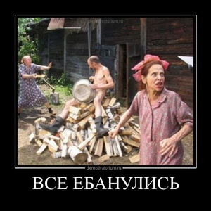 демотиватор ВСЕ ЕБАНУЛИСЬ  - 2012-2-26
