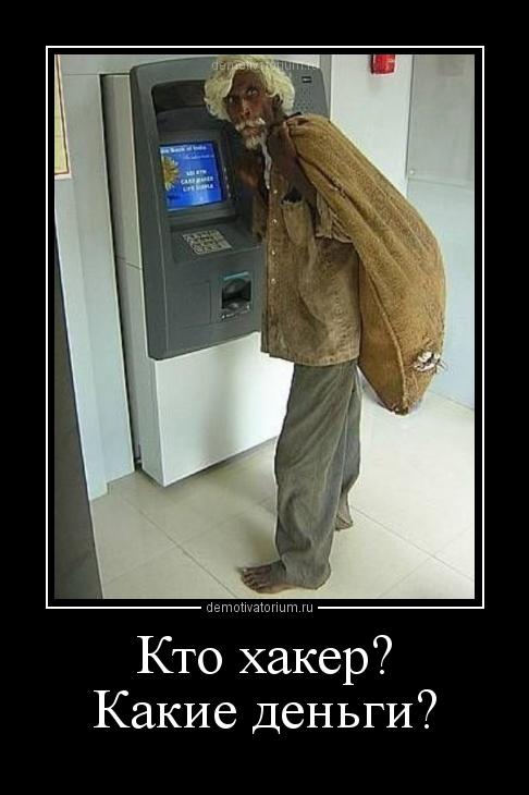 демотиватор Кто хакер? Какие деньги?  - 2012-3-06