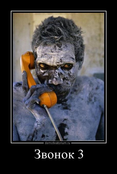Демотиваторы на звонок