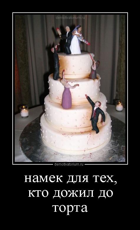 Демотиваторы про торты