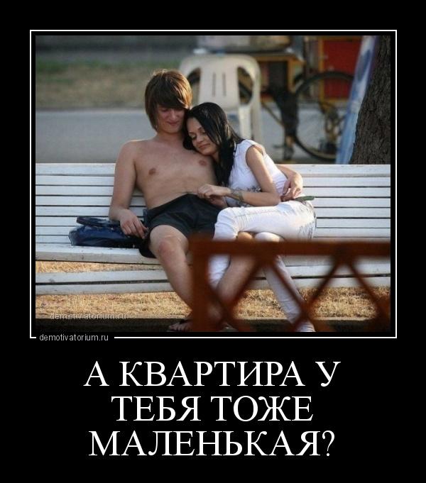 демотиватор А КВАРТИРА У ТЕБЯ ТОЖЕ МАЛЕНЬКАЯ?  - 2012-3-04
