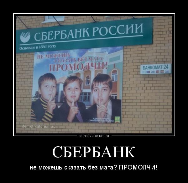 https://demotivatorium.ru/sstorage/3/2012/03/12193802385011/demotivatorium_ru_sberbank_1973.jpg