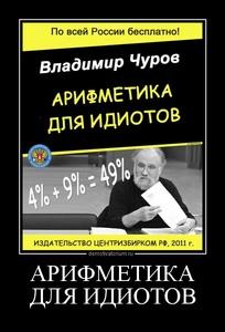 Демотиватор АРИФМЕТИКА ДЛЯ ИДИОТОВ