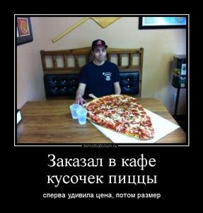 Демотиватор Заказал в кафе кусочек пиццы сперва удивила цена, потом размер