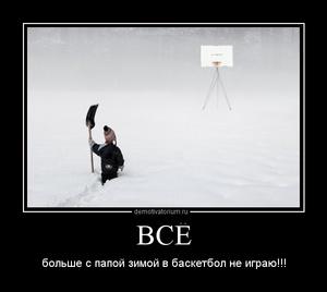 Демотиватор ВСЁ больше с папой зимой в баскетбол не играю!!!