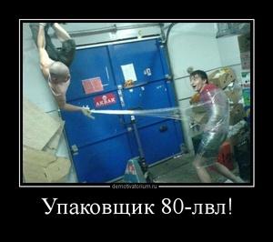 Демотиватор Упаковщик 80-лвл!