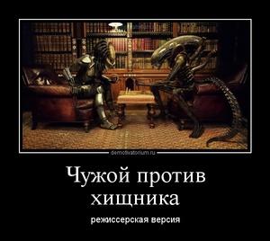 демотиватор Чужой против хищника режиссерская версия - 2012-3-23