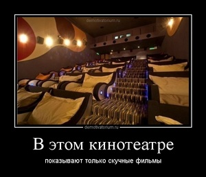 демотиватор В этом кинотеатре показывают только скучные фильмы