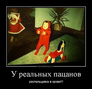 Демотиватор У реальных пацанов распальцовка в крови!!!